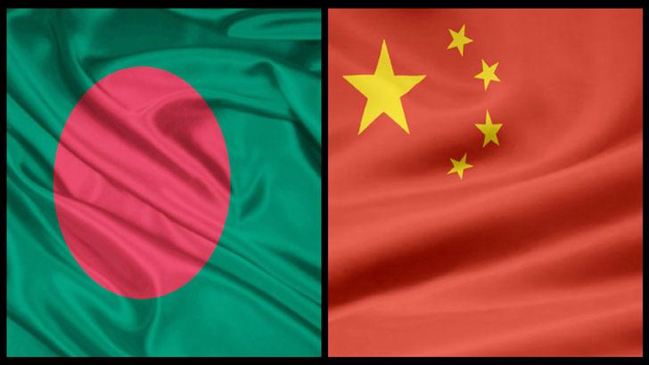 বাংলাদেশের সামাজিক ও অর্থনৈতিক উন্নয়নে সহায়তা করবে চীন