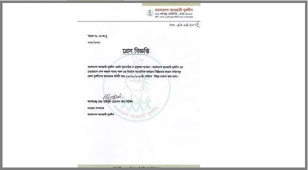 ফরিদপুর জেলা যুবলীগের কমিটি বিলুপ্ত ঘোষণা